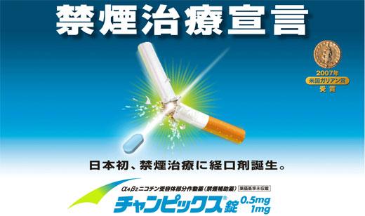 タバコをやめる薬
